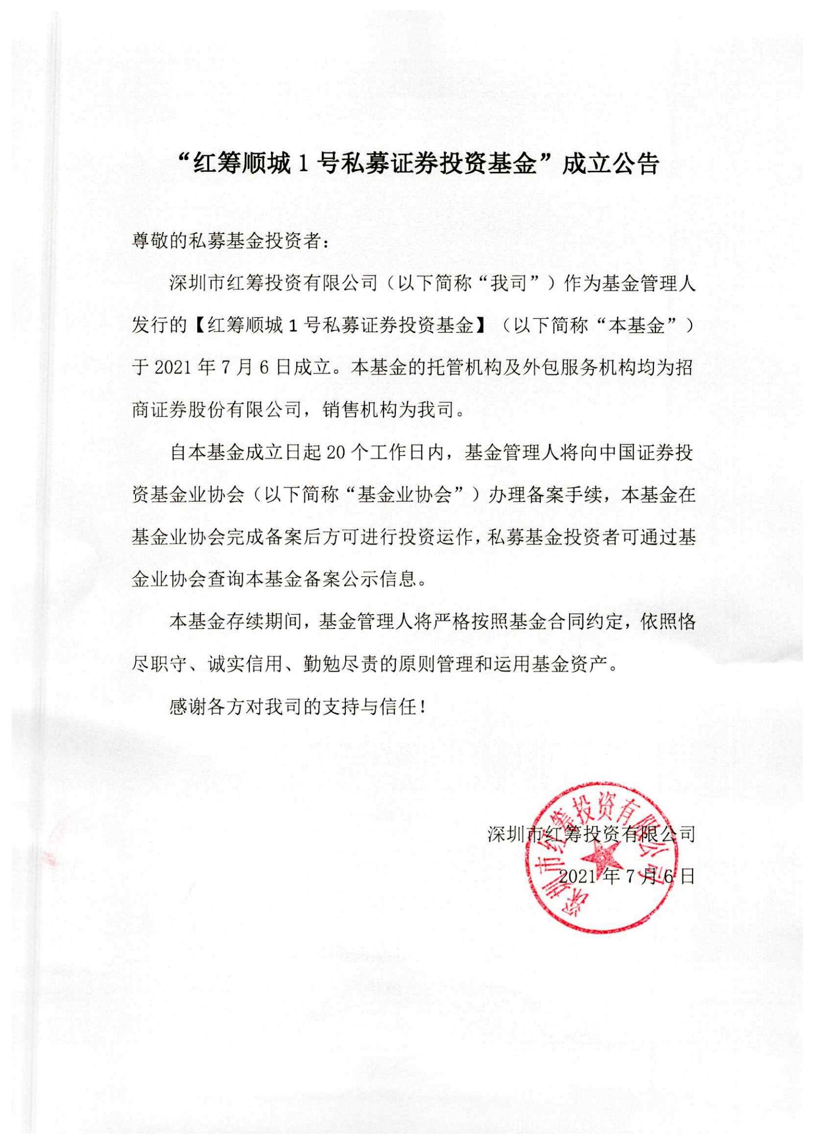 红筹顺城1号私募证券投资基金-成立公告20210706_00.png