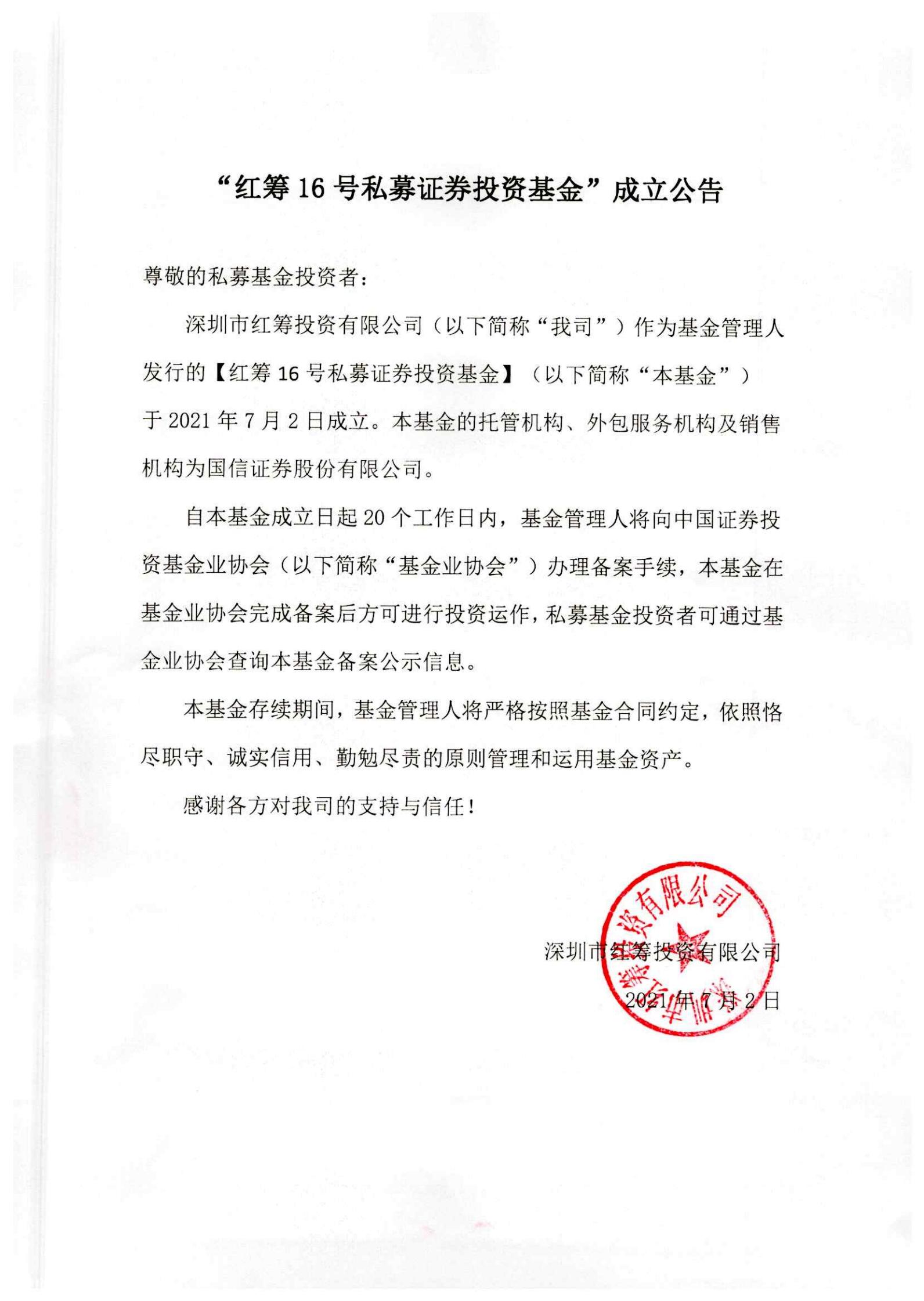 红筹16号私募证券投资基金-成立公告_00.png