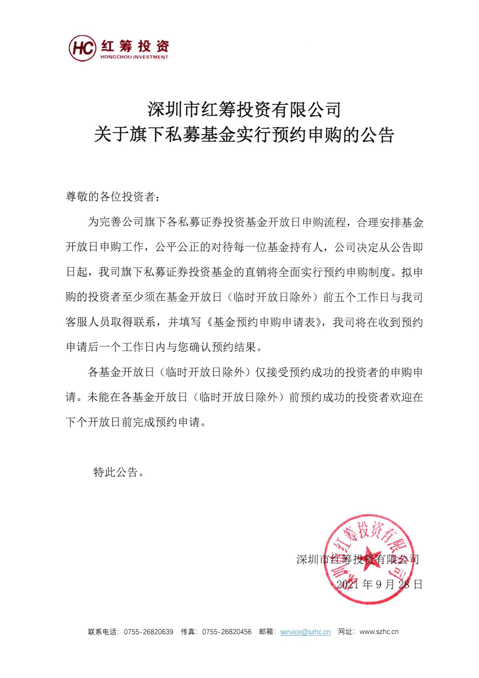 深圳市红筹投资有限公司关于旗下私募基金实行预约申购的公告_00.png