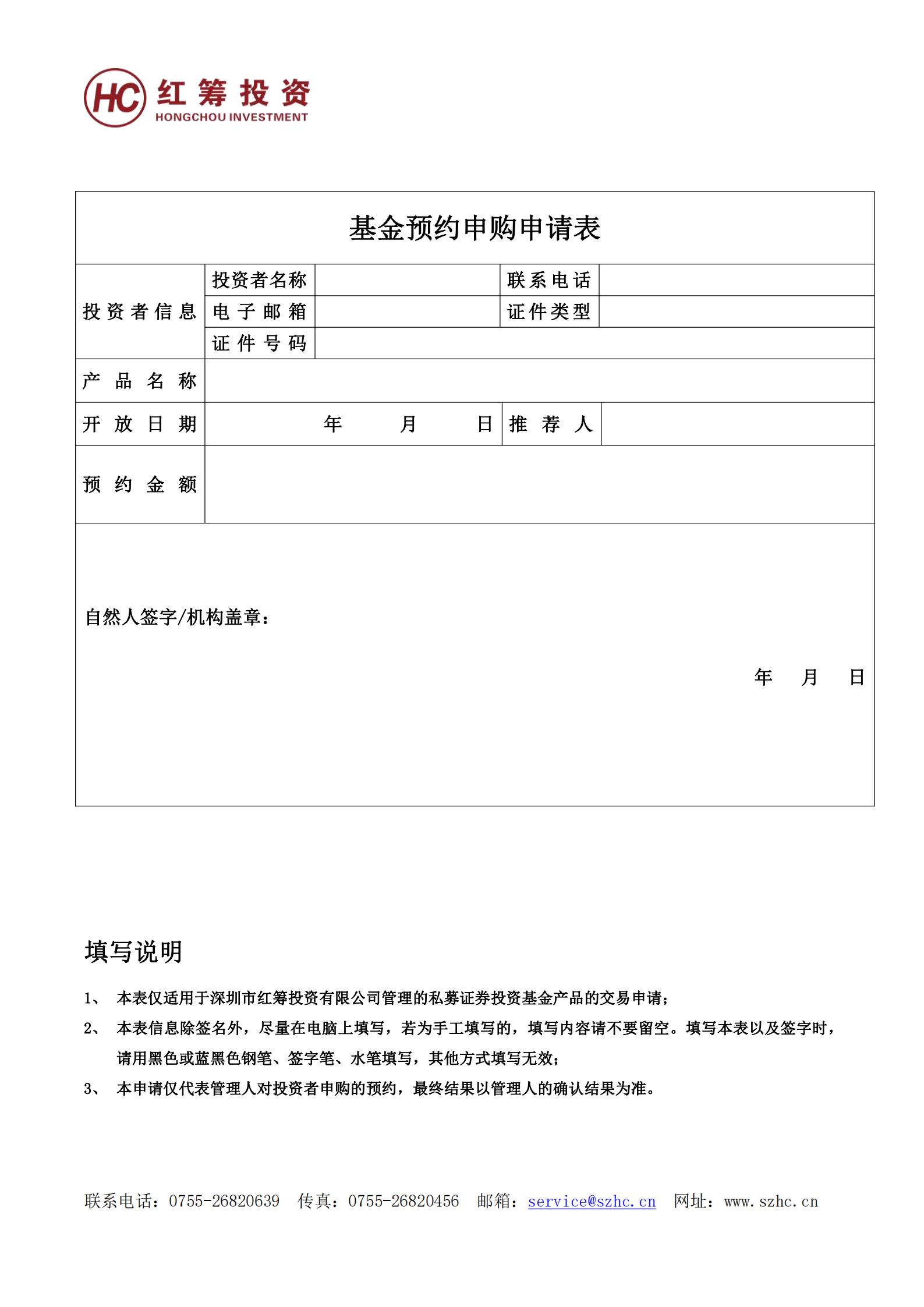 附件:基金预约申购申请表_00.png