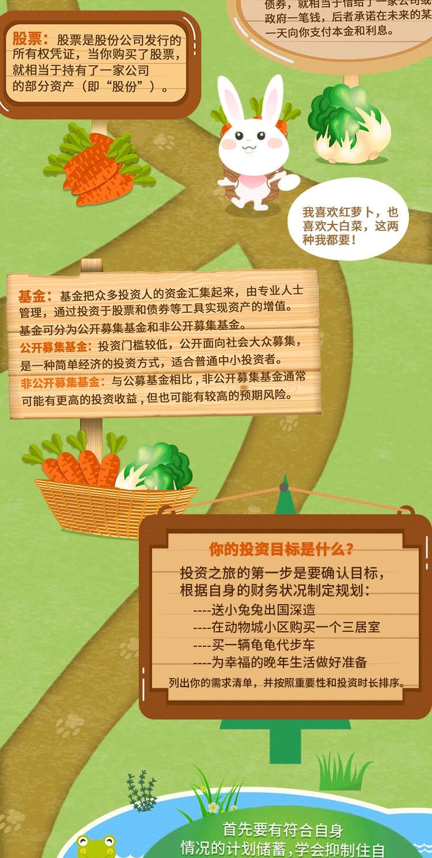 森林历险记_02.png